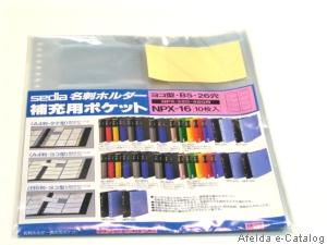 Sedia Npx Series Name Card Holder Refill 名片薄替芯 Afelda Shop